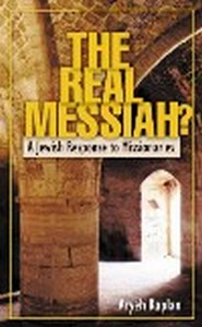 كتاب THE REAL MESSIAH A Jewish Response to Missionaries